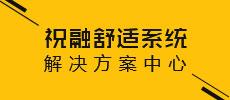祝融舒適系統(tong)解決方案中(zhong)心(xin)