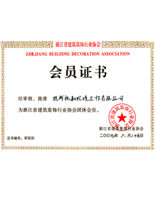 浙江省装饰协会会员证书
